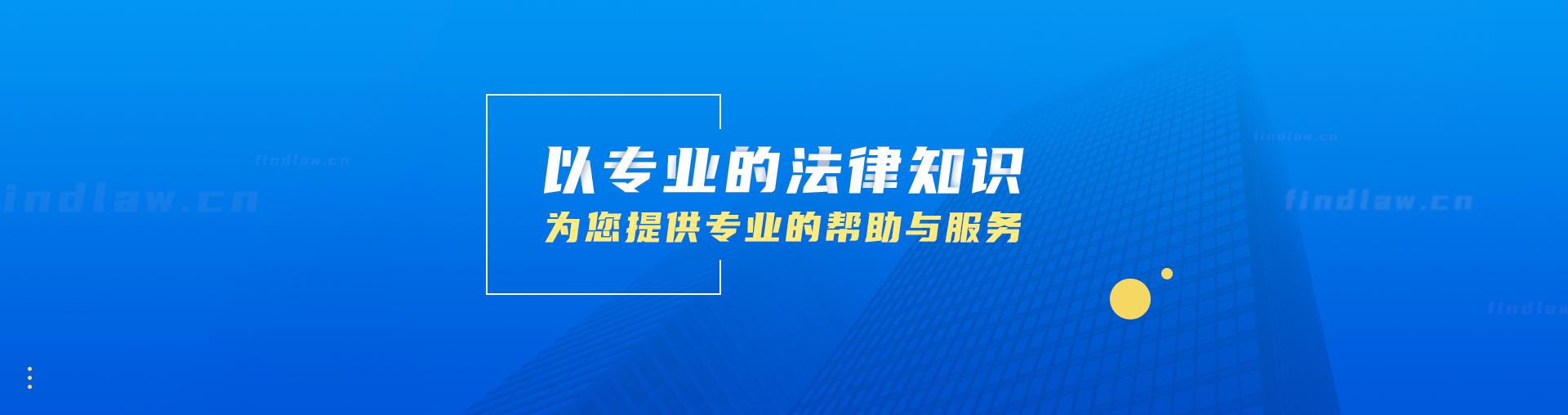 张志强的律师团队网站